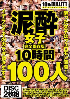 【素人動画】泥酔女子完全保存版10時間100人