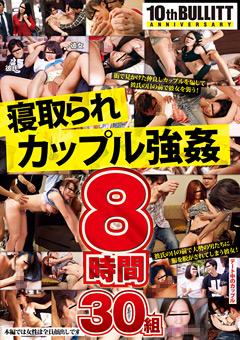 【レイプ動画】寝取られカップルレイプ-8時間30組