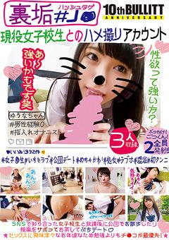 裏垢#J● 現役女子校生とのハメ撮りアカウント…》素人エロ動画見放題♪ちっぱいは神!