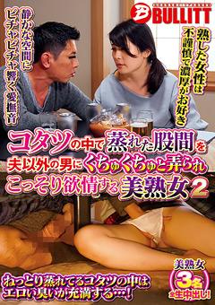 【マキ動画】先行コタツの中で股間を弄られこっそり欲情する美人おばさん2 -熟女
