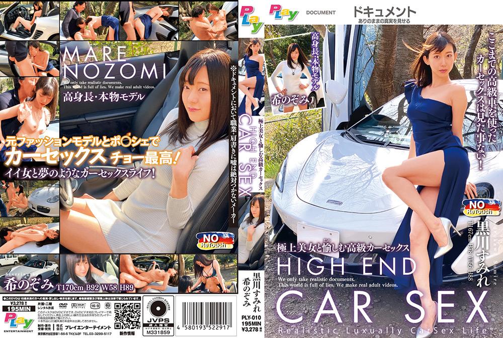 極上美女と愉しむ高級カーセックス HIGH END CAR SEX