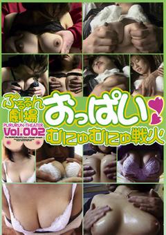 ぷるるん劇場 おっぱいむにゅむにゅ戦火 Vol.002