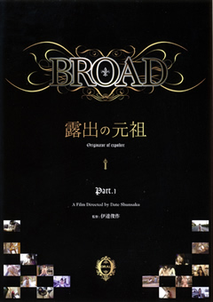 BROAD 露出の元祖 Part.1