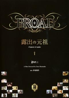 BROAD 露出の元祖 Part.2