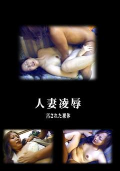 人妻凌辱 汚された裸体16