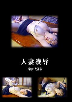 人妻凌辱 汚された裸体15