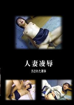 人妻凌辱 汚された裸体14