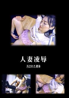 人妻凌辱 汚された裸体10