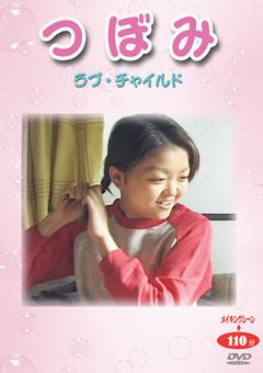 つぼみ ラブ・チャ○ルド6