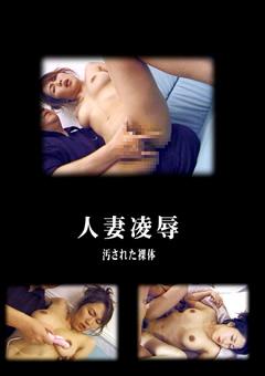 人妻凌辱 汚された裸体6