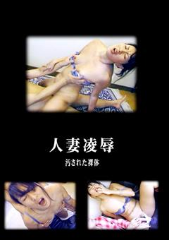 人妻凌辱 汚された裸体4