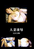 人妻凌辱 汚された裸体1