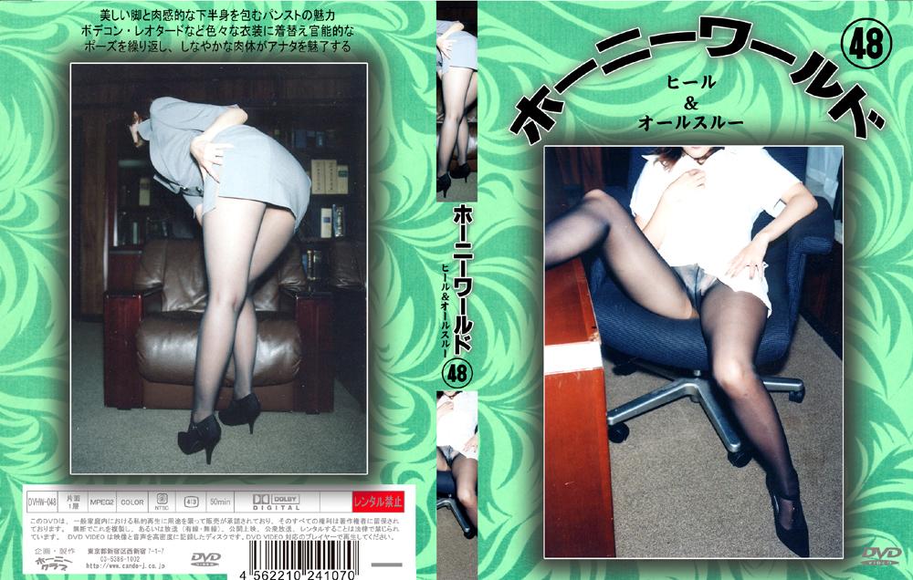 パンスト:ホーニーワールド48