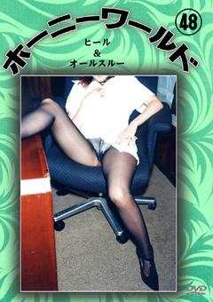 ホーニーワールド48