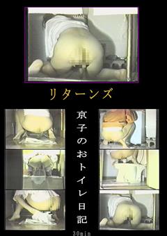 京子のおトイレ日記