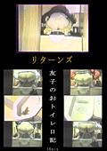 友子のおトイレ日記