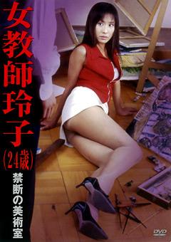 女教師玲子 (24歳) 禁断の美術室
