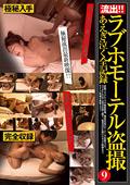ラブホモーテル盗撮 あえぎ泣く全記録9
