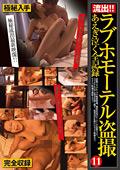 ラブホモーテル盗撮 あえぎ泣く全記録11