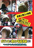 ガチンコ☆鞄カメ粘着視線08