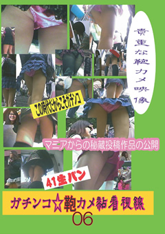 ガチンコ☆鞄カメ粘着視線06