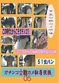 ガチンコ☆鞄カメ粘着視線05