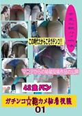 ガチンコ☆鞄カメ粘着視線01