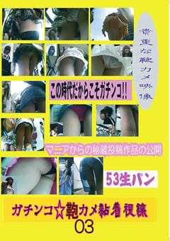 ガチンコ☆鞄カメ粘着視線03