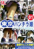 東京パンチラ娘01