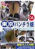 東京パンチラ娘04