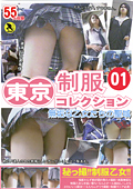 東京制服コレクション01