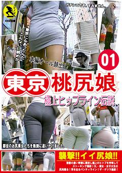 東京桃尻娘01