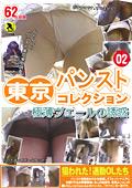 東京パンストコレクション02