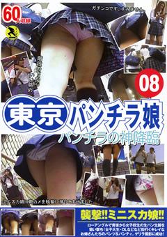 東京パンチラ娘08