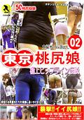 東京桃尻娘02