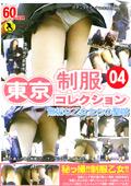 東京制服コレクション04|人気の盗撮動画DUGA