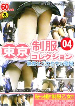 東京制服コレクション04