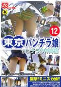 東京パンチラ娘12