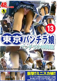 東京パンチラ娘13