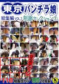 東京パンチラ娘 総集編 VOL.3|人気の 盗撮・覗き動画DUGA|おススメ!