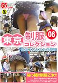 東京制服コレクション06