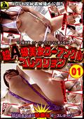 超A級美女ローアングルコレクション01
