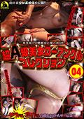 超A級美女ローアングルコレクション04