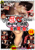 まるごといい女だらけのオッパイ&お尻ギガ盛り祭り03|人気の盗撮動画DUGA