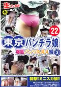 東京パンチラ娘22 爆風パンツ丸見え編3