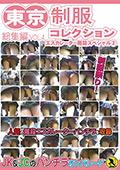 東京制服コレクション 総集編 VOL.4|人気の盗撮動画DUGA