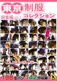 【盗撮動画】東京制服コレクション-総集編-VOL.2