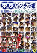 東京パンチラ娘 総集編 VOL.5|人気の盗撮動画DUGA
