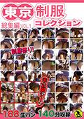 東京制服コレクション 総集編 VOL.1|人気の盗撮動画DUGA