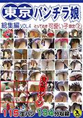 東京パンチラ娘 総集編 VOL.4|人気の盗撮動画DUGA|ファン待望の激エロ作品